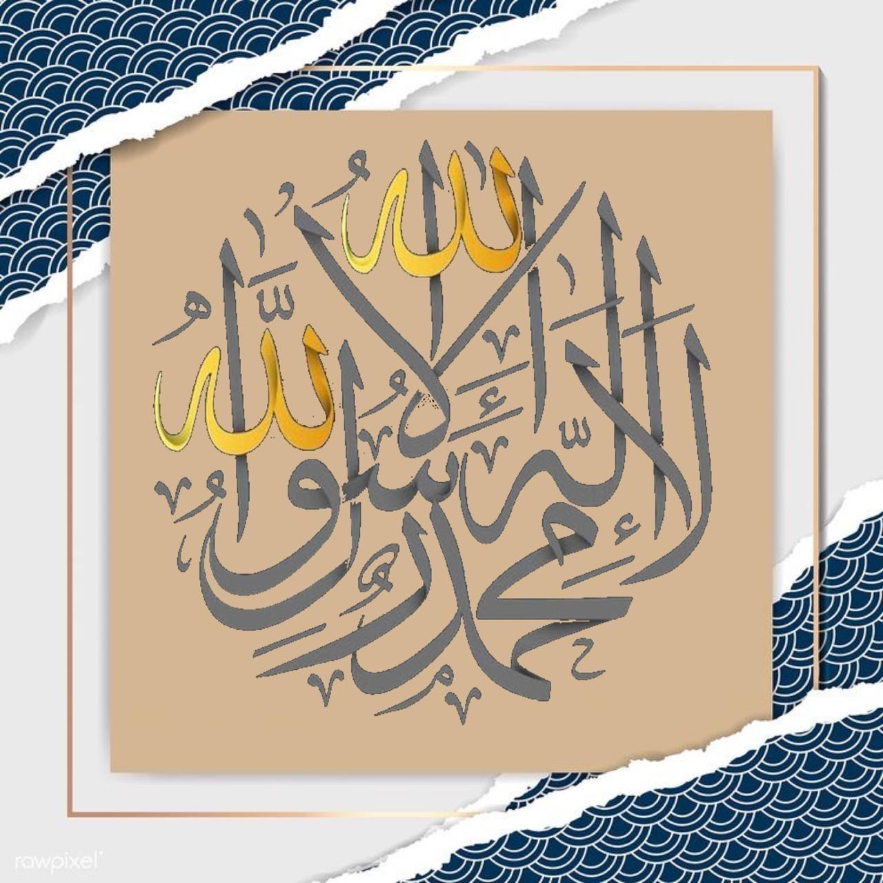 لا إله إلا الله محمد رسول الله Caligraphy Arabic Calligraphy Art