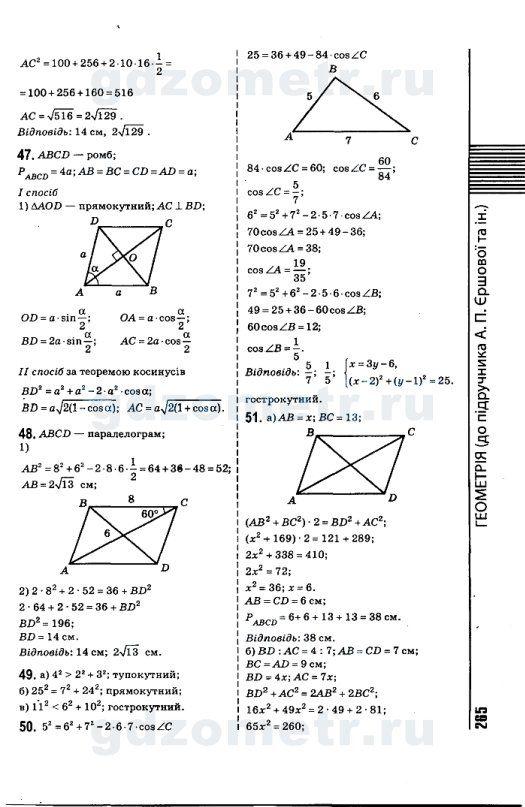 Гдз от путина к самостоятельным и контрольным по алгебре.