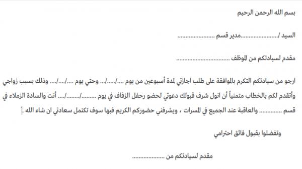 خطاب طلب اجازة زواج نموذج طلب اجازة زواج جاهز للطباعه فنون Math Math Equations