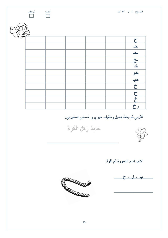 ملزمة الصف الأول الأبتدائي الفصل الأول Pub En 2020 Cours Arabe
