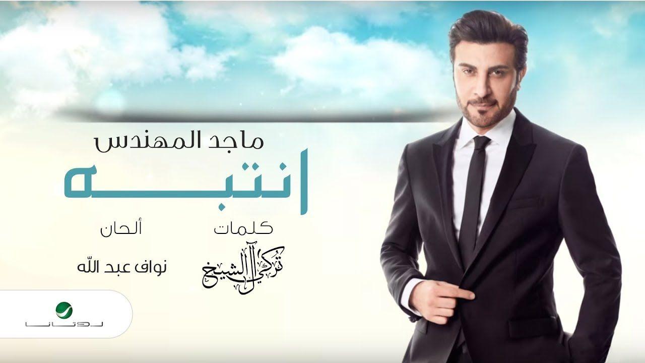 Majid Al Mohandis Entebeh Lyrics Video ماجد المهندس إنتبه بالكلمات Youtub Iphone Wallpaper Quotes Love Wallpaper Iphone Quotes Wallpaper Quotes