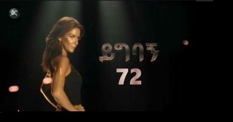 Yigbagn Kana TV Drama Amharic Dubbed - Part 72 | Birthday | Page 3