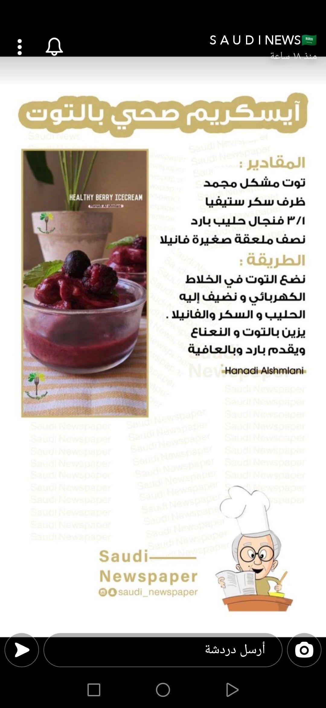 Pin By Sana Azhary On طبخات وضيافة عربية وعالمية Healthy Berries Ice Cream