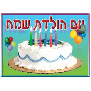длина поздравление с днем рождения мужчине на иврите форма