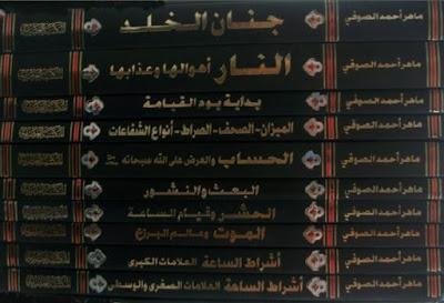 تحميل موسوعة الاخرة في 10 مجلدات ماهر أحمد الصوفي Pdf In 2021 Periodic Table 10 Things