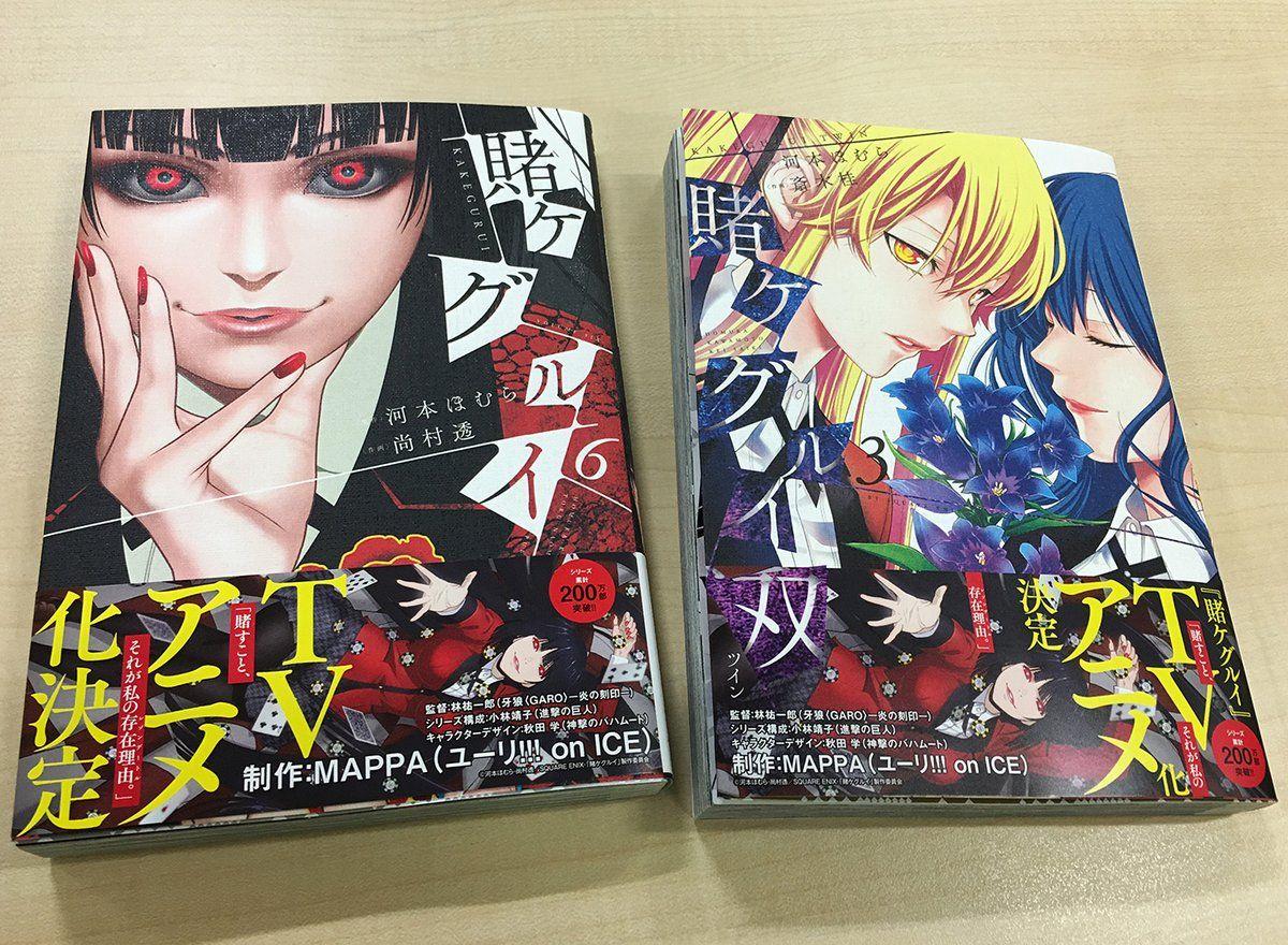 [NEW ANIME] Gambling manga, Kakegurui, gets a TV anime