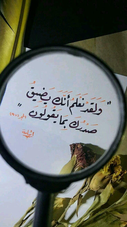 الله أعلم بك فإصبر ولن يضيع أجرك أبدا Quran Quotes Islamic Quotes Pretty Words