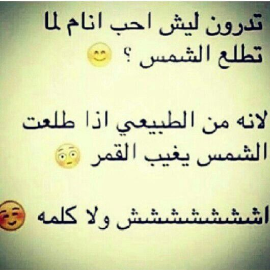 ويستمر التواضع هههههه Kh Funny Quotes Arabic Funny Funny Comments