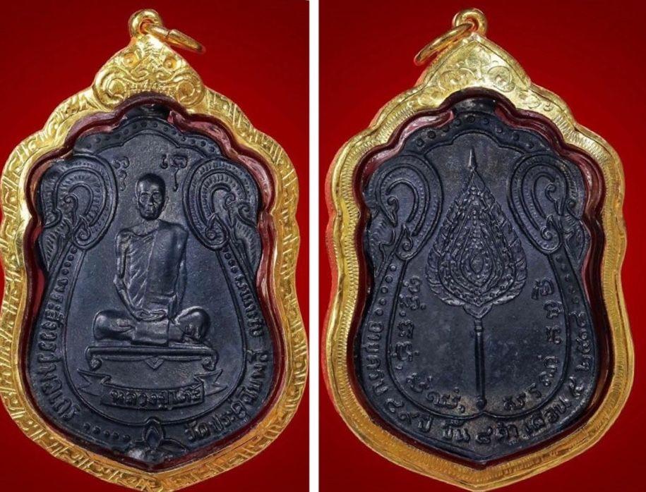 เหร ยญหลวงป โต ะ หล งพ ดยศ ป 2518 ว ดประด ฉ มพล เหร ยญ ศร ทธา ไทย