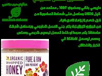 مخفوق العسل الطبيعي Labels Pure Products Convenience Store Products