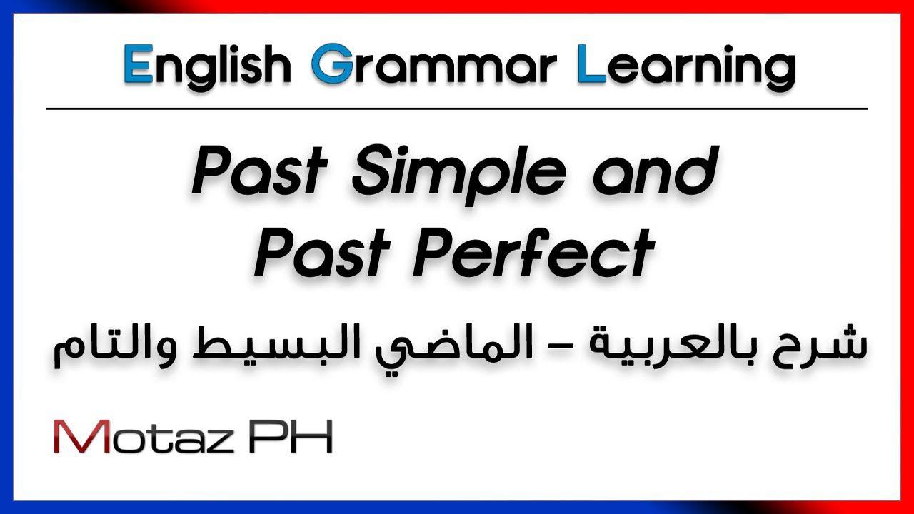 Past Simple And Past Perfect الماضي التام والماضي البسيط تعلم اللغة الانجليزية Youtube Learning English Grammar Grammar