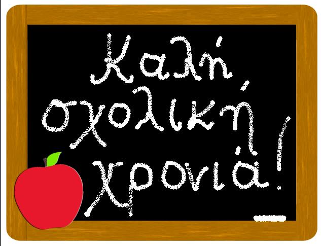 Αποτέλεσμα εικόνας για εικόνες για σχολικές δραστηριότητες