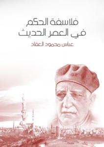 تحميل كتاب فلاسفة الحكم في العصر الحديث Pdf عباس محمود العقاد Internet Archive Streaming Paperback Books