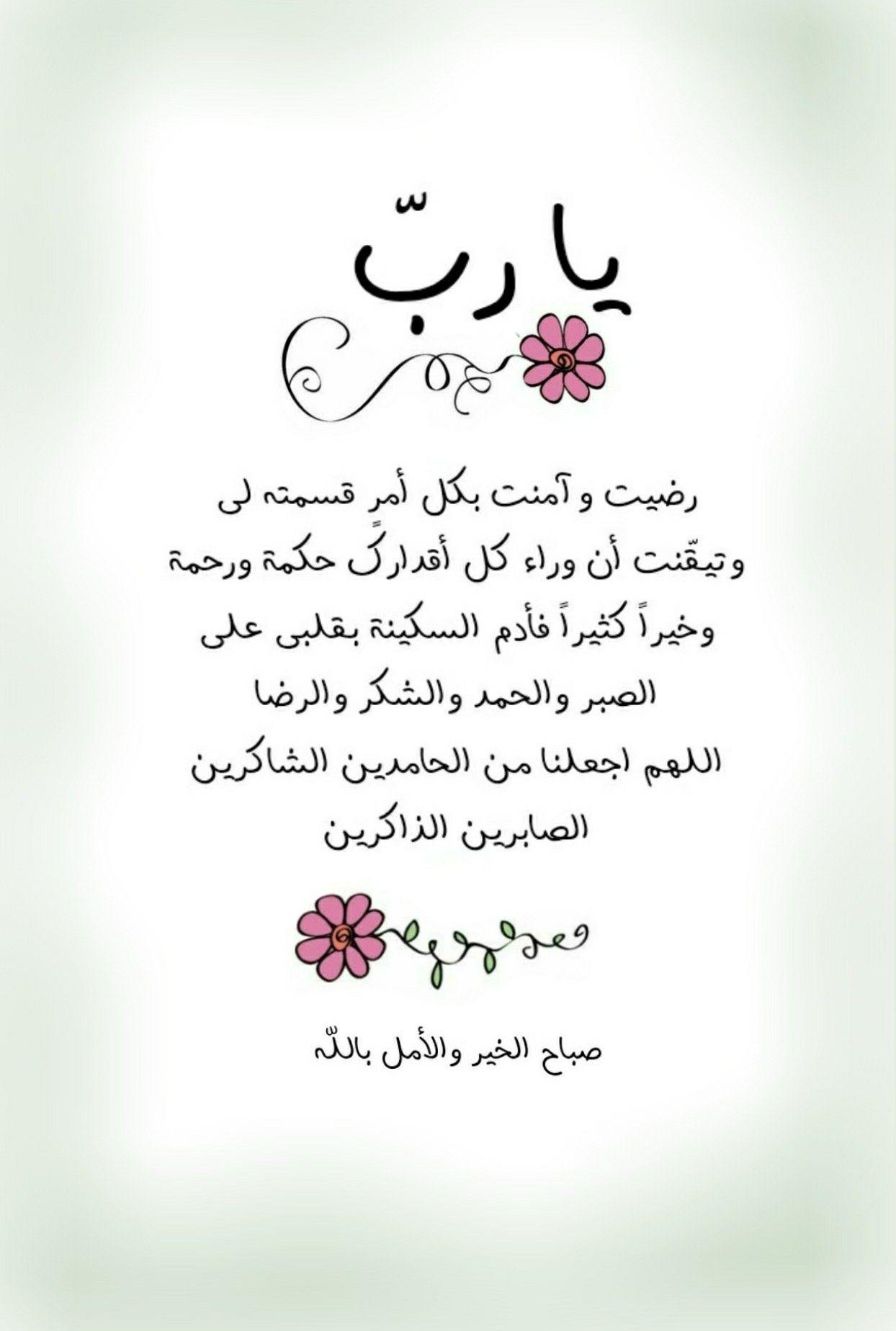 يا رب رضيت وآمنت بكل أمر قسمته لي وتيق نت أن وراء كل أقدارك حكمة ورحمة وخيرا كثيرا فأدم السكينة بقلبي على الصب Morning Greeting Learn Quran Learn Islam