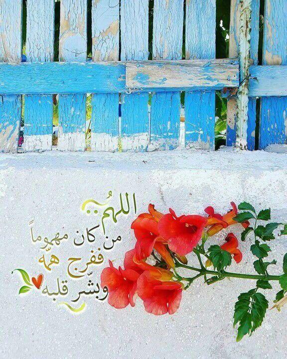 اللهم فرج همومنا Instagram Instagram Photo Photo And Video