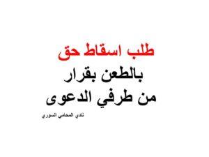 طلب اسقاط حق بالطعن بقرار من طرفي الدعوى نادي المحامي السوري Arabic Calligraphy