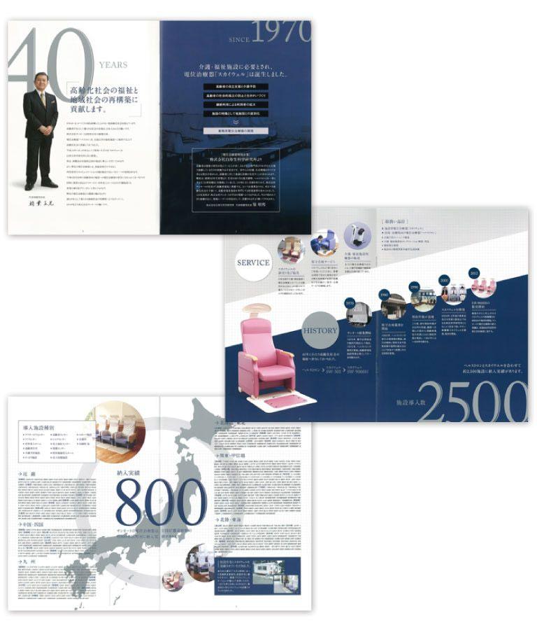 電位治療器製造会社 会社案内パンフレット layout company brochure