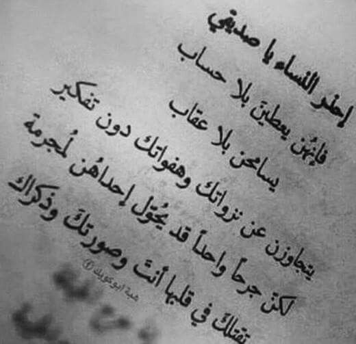 نزار قباني Words Quotes Quotations Thoughts Quotes