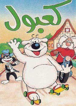 Pin By Tania Mansour On Memory Classic Cartoons Old Cartoons Imaginary Friend