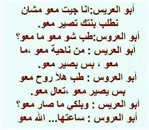 Desertrose ساعتها الله معو Pretty Words Jokes Quotes Friends Quotes