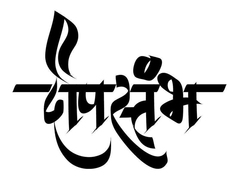 दीपस्तंभ in 2019 | Hindi calligraphy fonts, Marathi