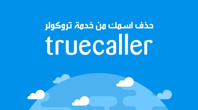 كيفية حذف رقم الهاتف والاسم من تروكولر Truecaller نهائيا Home Decor Decals Decor Home Decor
