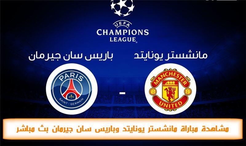 مشاهدة مباراة مانشستر يونايتد وباريس سان جيرمان بث مباشر اليوم Hd Paris Saint Uefa Champions League Paris Saint Germain