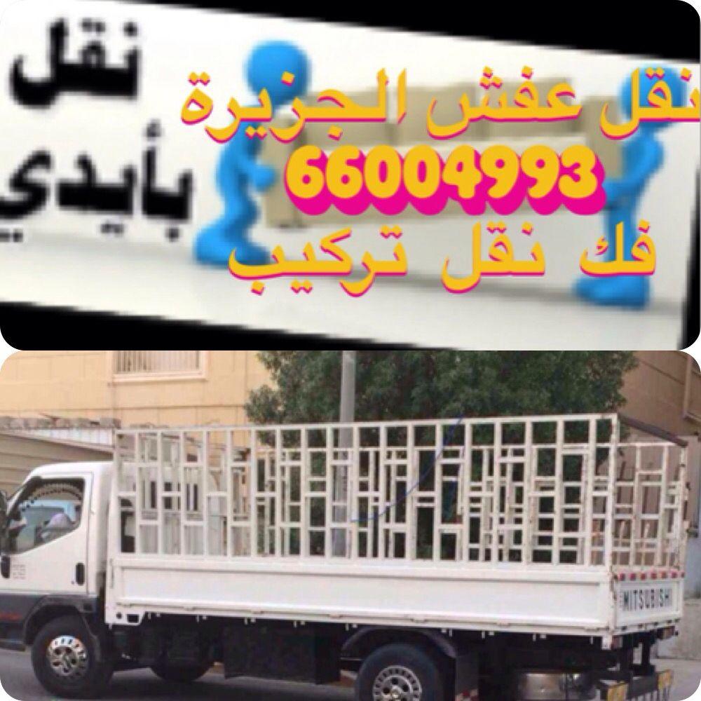 الجزيرة 66004993 نقل عفش فك نقل تركيب نقل عفش الكويت Electronic Products Electronics