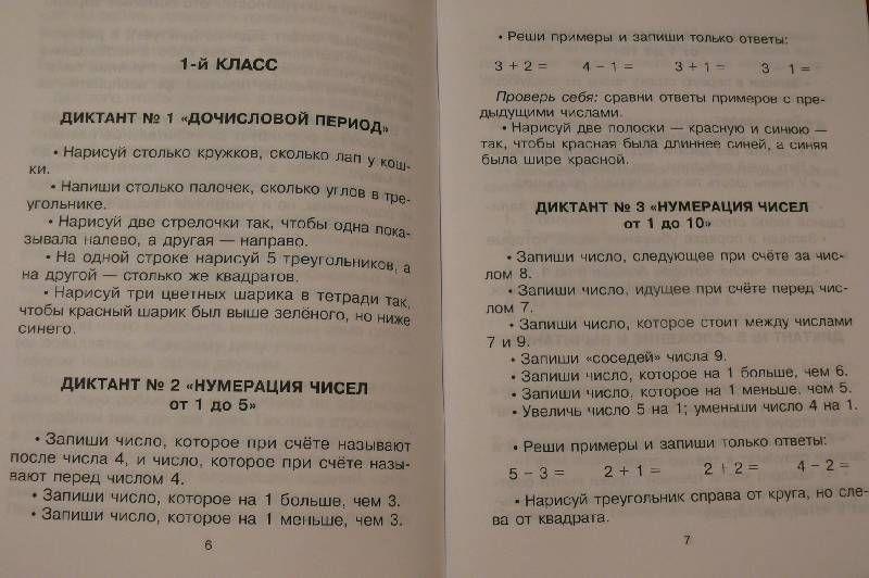 Учебник по математике образовательная система школа 2100 3 класс 2 часть стр.4 7 решение задачи