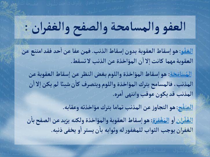 العفو المسامحة الصفح الغفران Islam Facts Islam Beliefs Quran