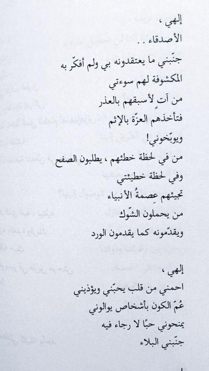 best-miracle يا إلهي ! - رشاد حسن كلمات Pinterest Arabic - quotation letter