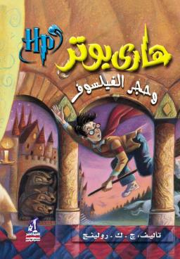 تحميل كتاب هارى بوتر الجزء الاول Pdf ج ك رولينج Harry Potter Books Harry Potter Gryffindor Harry Potter Memorabilia