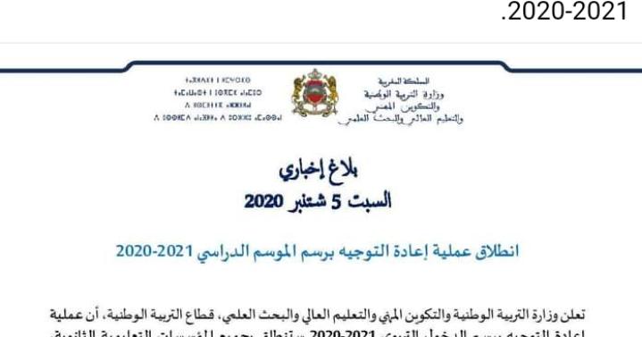 انطلاق عملية إعادة التوجيه للموسم الدراسي 2020 2021 Boarding Pass Airline Travel
