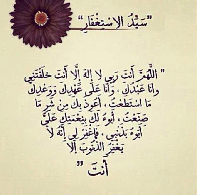 الاستغفار دعاء الاستغفار فيس بوك سيد الاستغفار فضل الاستغفار والتوبة الى الله Islamic Quotes Islamic Prayer My Prayer