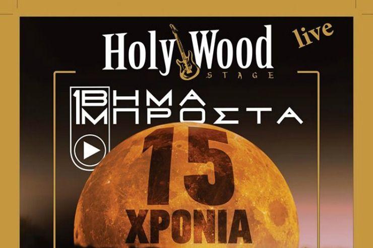 """""""15 χρόνια: Ενα Βήμα μπροστά"""" and Guests live στη Μουσική Σκηνή HolyWood Stage 27/1"""