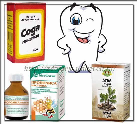 Как лечить воспаление дёсен в домашних условиях