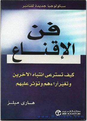 فن الإقناع Pdf تحميل مباشر كتب فن الاقناع Pdf كتب تطوير الذات Pdf كتب التنمية البشرية تحميل Fiction Books Worth Reading Inspirational Books Philosophy Books