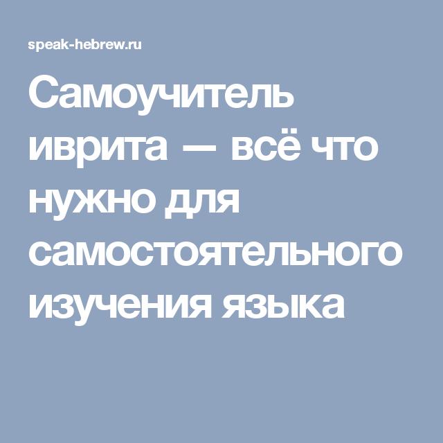 Изучение иврита языка словакия виза молдова