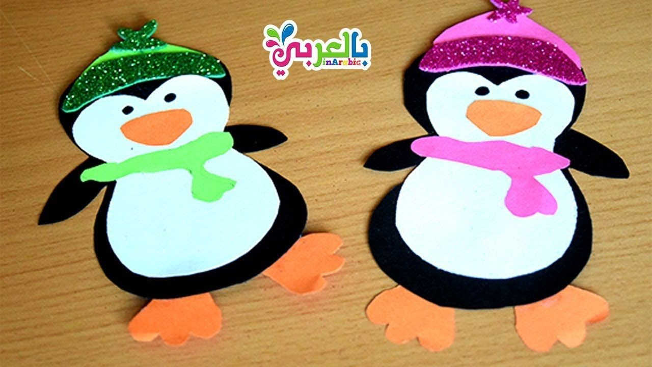 Penguin Crafts For Kids صنع بطريق من الورق كرافت للاطفال