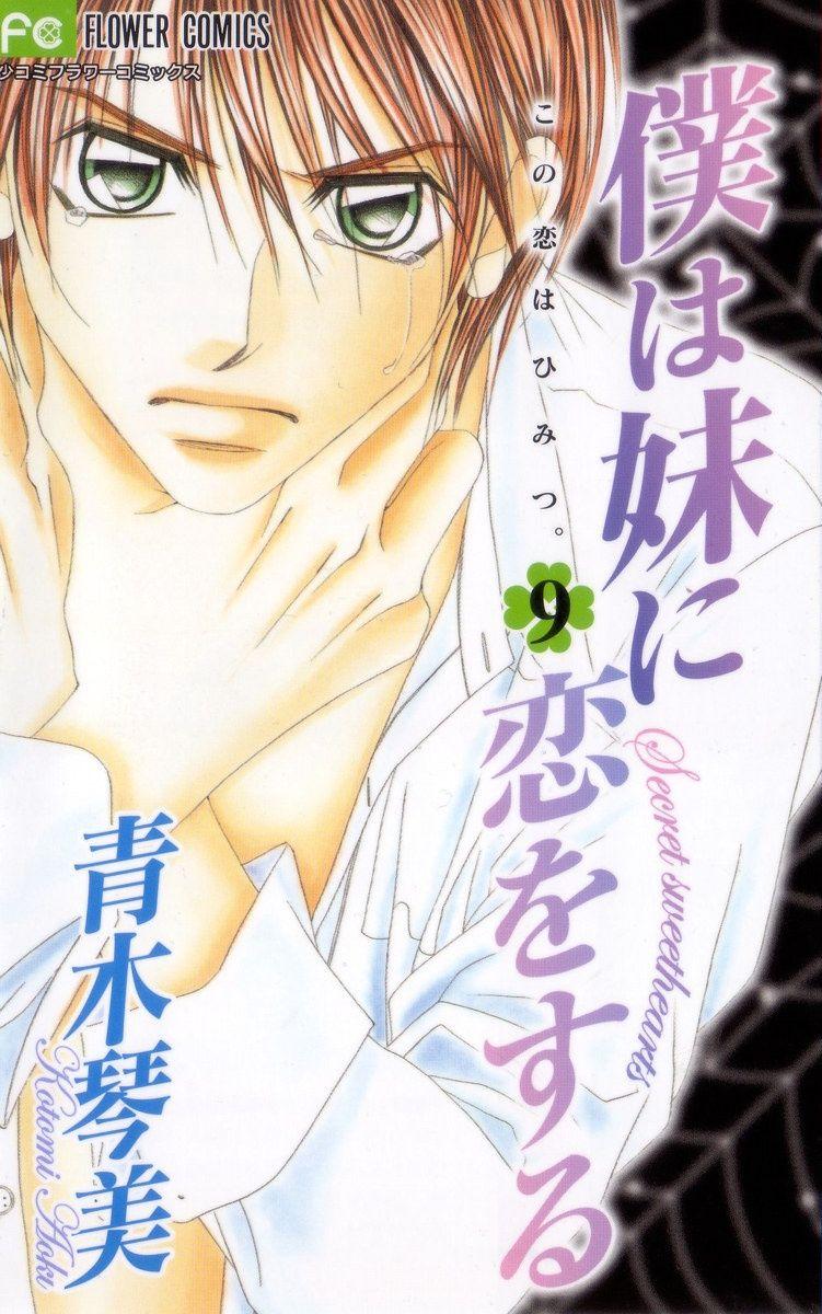 Boku Wa Imouto Ni Koi Wo Suru 09 Manga Manga Anime Anime