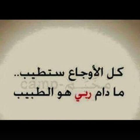اللهم يسر لنا أمورنا وفرج همومنا واشف مرضانا وارحم موتانا يا أرحم الراحمين Favorite Quotes Quotes Arabic Calligraphy
