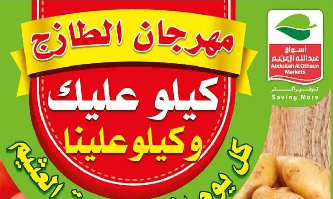 عروض العثيم ليوم الاثنين 5 ذو القعدة 1437 مهرجان الطازج عروض اليوم King Logo Burger King Logo San Pellegrino