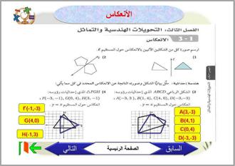 الرياضيات أول ثانوي الفصل الدراسي الثاني 4 H H 1 Map