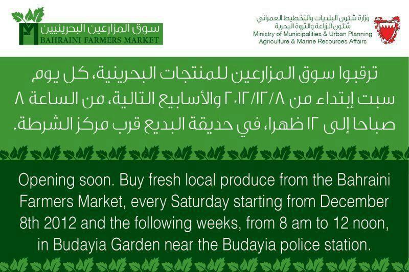 Bahraini Farmers Market Events Whatsupbahrain Net Event Marketing Marketing Fresh Produce