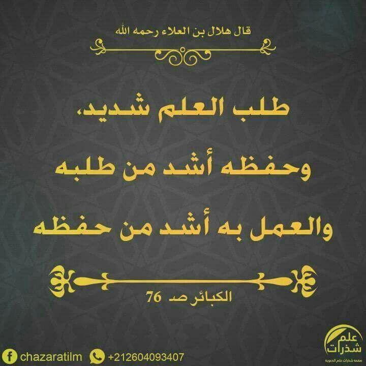 Pin By زهرة الياسمين On طلب العلم Arabic Calligraphy Education