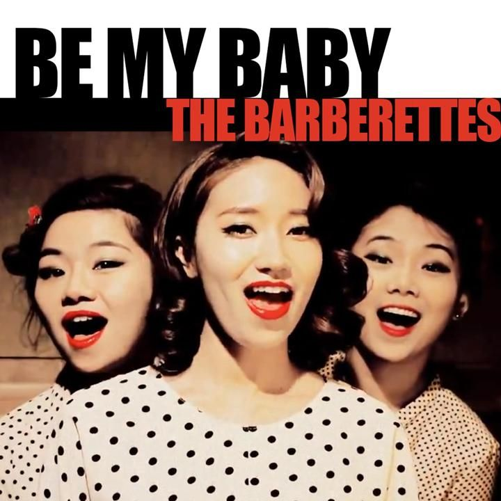Be My Baby by The Ronettes | TrackID™ | Canciones | Pinterest ...