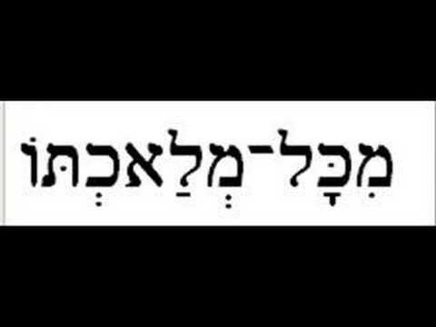 Learning Hebrew - Lesson 9