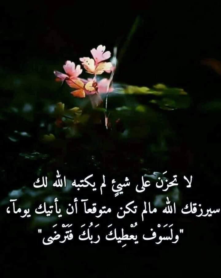 خواطر صباحية دينية Quran Quotes Inspirational Learning Quotes Inspirational Arabic Quotes