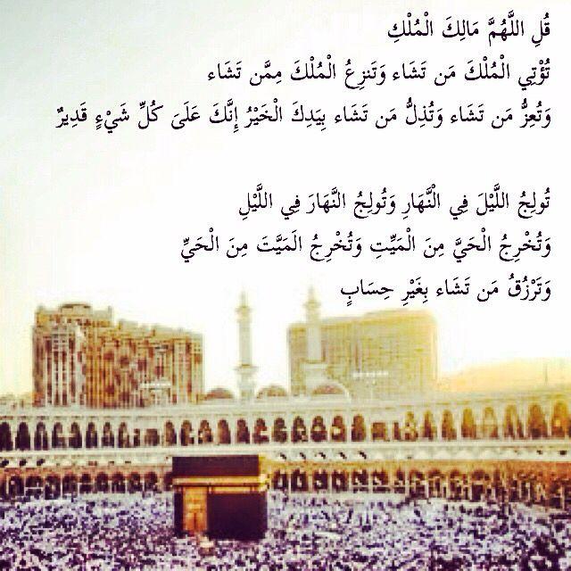 يا مالك الملك يا الله Islam