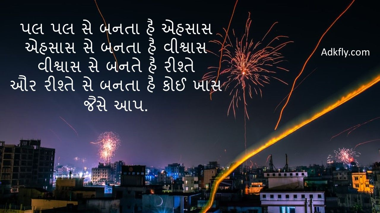 30 Famous Happy New Year Shayari In Gujarati Adkfly Com Happy New Year Happy New Year Sms Happy New